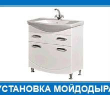 ustanovka-mojdodyra-3