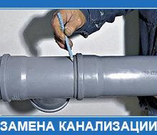 zamena-trub-kanalizacii-2