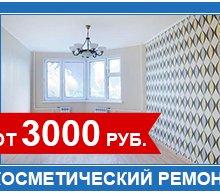 kosmeticheskiy-remont-1