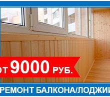 remont-balkona-lodzhii