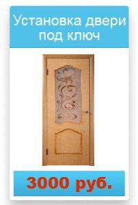 ustanovka-dveri-pod-klyuch