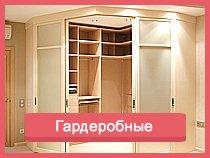 Гардеробные комнаты, шкафы из гипсокартона
