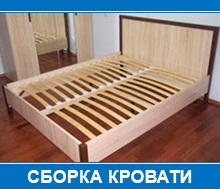 sborka-krovati