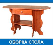 sborka-stola