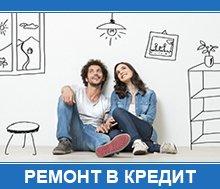 remont-v-kredit
