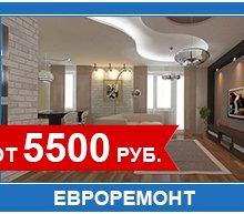 evroremont-5