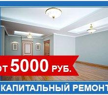 kapitalnyiy-remont-6
