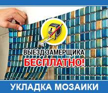 ukladka-mozaiki