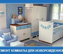 remont-detskoj-komnaty-1
