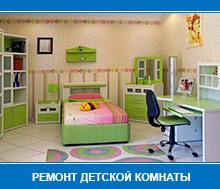 remont-detskoj-komnaty-4