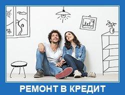 Ремонт квартиры в кредит под ключ от 14% годовых - взять кредит в Москве!